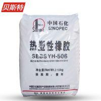 SEBS/巴陵石化/yh506 热塑性橡胶 sebs506 岳阳石化 506 塑胶原料