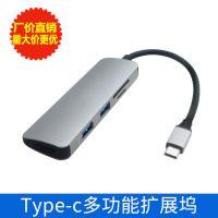 Type-c多功能读卡器 Type-c扩展坞 Type-c HUB转HDMI高清USB3.0