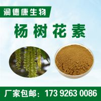 杨树花素95% 杨树花素V6 动物保健品 杨树花提取物 厂家现货包邮