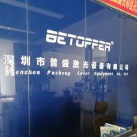 深圳市普盛激光设备有限公司