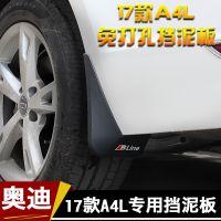 适用于17款奥迪A4L挡泥板 新A4L挡泥皮 带Sline标原厂款专用改装