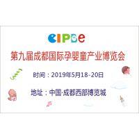 2019第九届孕婴童产业博览会
