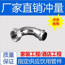 湖南厂家供应内螺牙90°弯头管件|304不锈钢水管专用弯头接头DN32X1-1/4