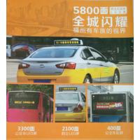 福州公交车led广告