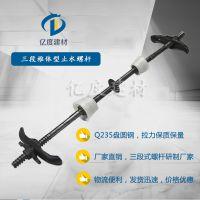 止水螺杆三段式可拆卸防水丝杆木工支模内撑高强螺栓生产厂家