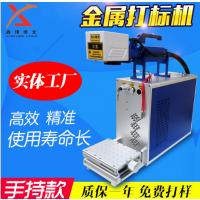 杭州激光打标机光纤激光打标维修鑫翔厂家