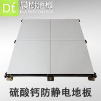 网络地板_多少钱防静电地板厂家_成品大厅_武汉屏蔽室网络地板
