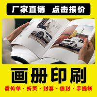 画册印刷骑马订画册设计样本图册形象册招商册企业宣传产品说明书