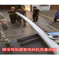 拱架支护弯拱机煨弯机施工现场