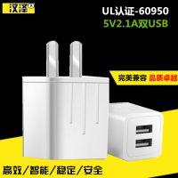 直销亚马逊wall charger爆款 美规5V2.1A双USB ETL认证手机充电头