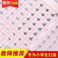 中学生小学生字帖楷书钢笔练字帖正楷儿童字贴描红本临摹本7本装