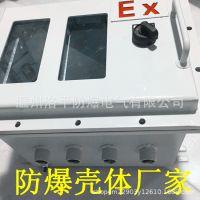 输电设备配电箱  防尘防爆接线箱 热销防爆配电箱厂家