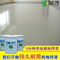 水泥环氧地坪漆 环氧树脂地坪漆 水泥耐磨耐压地面地坪油漆施工