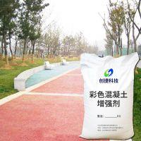 透水混凝土增强剂,创捷透水路面,彩色地坪添加剂
