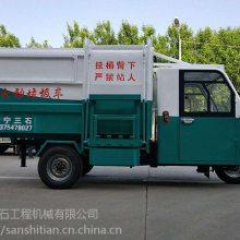 小型电动垃圾车 3方电动自卸垃圾车价格