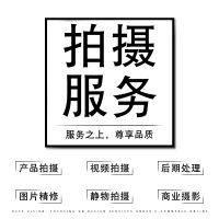 深圳产品拍摄静物淘宝天猫京东阿里巴巴等网店拍照摄影短视频视频摄影服务图片后期处理