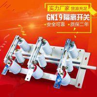 GN19-12系列户内高压隔离开关浙江世卓电气