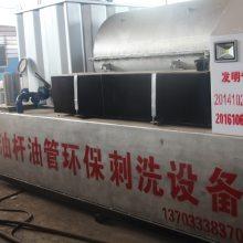 鹰潭供应油管清洗设备-玉人石油设备厂