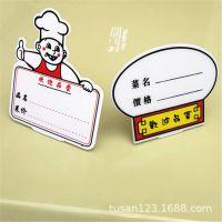 加厚塑料标价牌酒店餐馆手写菜价标牌点菜牌厨师立式椭圆价格牌
