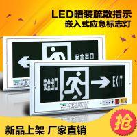 敏华π拿斯特嵌墙式暗装应急标志灯安全出口疏散诱导灯指示灯具