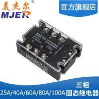 美杰尔 GJH3-40DA 三相固态继电器