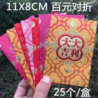 金色紫色红色高档烫金红包 福 大吉大利十元百元利是是封 25个/盒