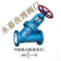 J45F46-16C DN125 衬氟直流式截止阀 J45F46法兰衬氟直流阀价格_作用_厂家