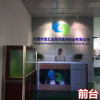 东莞市恒之业塑胶模具制品有限公司