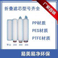 国产5寸折叠滤芯 微孔滤芯 精密过滤器芯222 226 平压0.22 0.45微米