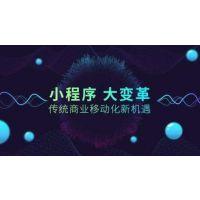 忠县微信小程序开发报价 遥阳科技