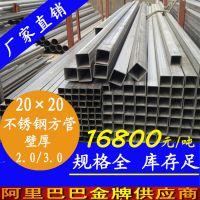 【促销】20×20厚壁不锈钢方管材,壁厚2.0、3.0方管,大口径方管