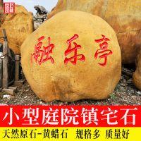 供应锦州黄蜡石价格、大连公园黄腊石、鞍山黄蜡石