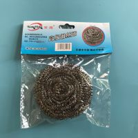 钢丝清洁球,独立包装不锈钢丝球 爆款畅销 一元批发货源超市商品