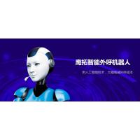 鹰拓智能外呼机器人