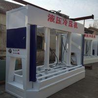 曲阜三元全自动木工液压式冷压机 胶合板预压机械设备