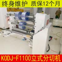 厂家直销KODJ-F100立式分切机 印刷薄膜高速分切