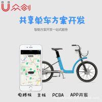 共享单车扫码付款租赁 手机系统共享单车方案供应商开发
