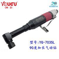 【台湾油谷】90度加长气钻,直角刻磨机,窄角凹槽钻孔打磨机