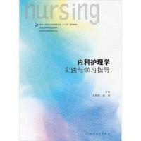 内科护理学实践与学习指导 第六版第6版试题习题集 人民卫生教材