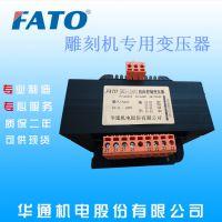 FATO华通促销JBK5-1200VA雕刻机专用变压器(220V/70V*4组)