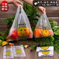 现货 超市笑脸购物袋 手提塑料袋50只微笑背心袋水果包装袋马甲袋