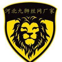 河北九狮丝网制造有限公司