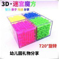 版创意3D立体魔方迷宫走珠女孩男孩智力玩具益智儿童幼儿园礼物
