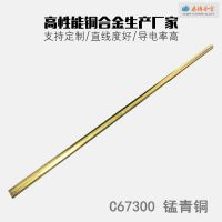 C67300 美标 锰黄铜棒 16949汽车铜合金 适用走心机加工 生产厂家