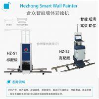 合众爱普生HZ-S3三d墙体喷绘机彩会墙面3d打印机