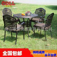 户外欧式 高档别墅花园庭院铸铝桌椅套件室外圆桌餐桌椅铁艺家具