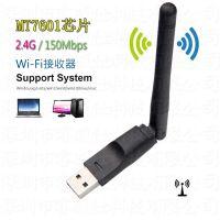 7601随身wifi无线网卡信号接收器台式笔记本电脑外置USB网卡天线