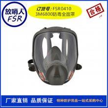 放哨人FSR0421防毒面罩 防毒全面具 两用