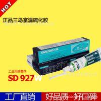 现货 三岛SD927W工业用密封胶耐高温阻燃硅橡胶 强粘接硅胶 厂家