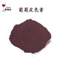 进口食品级 葡萄皮色素 调葡萄酒颜色 着色剂 葡萄皮提取增色
